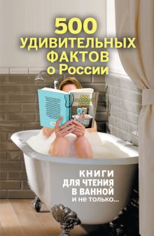500 удивительных фактов о России обложка книги