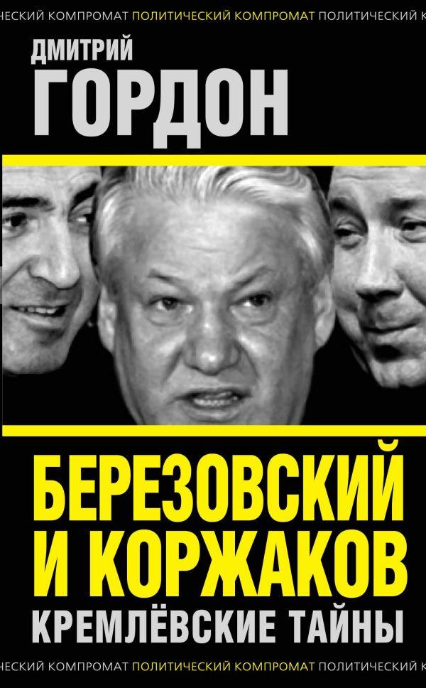 Березовский и Коржаков. Кремлевские тайны Гордон Д.