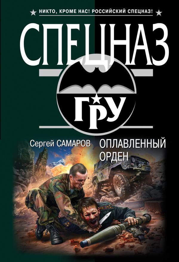 Оплавленный орден Самаров С.В.