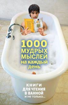Колесник А.А. - 1000 мудрых мыслей на каждый день обложка книги