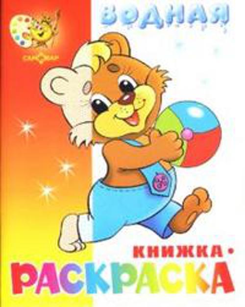 Медвежонок с мячом. Водная книжка-раскраска. 8 страниц-8 иллюстраций