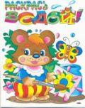 """Водная раскраска """"Медвежонок"""". 8 страниц-8 иллюстраций"""
