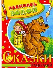 - Водная раскраска в сказках Маша и медведь. Сборник. 8 страниц-8 иллюстраций обложка книги