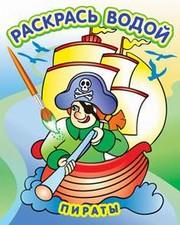 - Водная раскраска в сказках Пираты. Сборник. 8 страниц-8 иллюстраций обложка книги