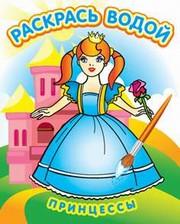 - Водная раскраска в сказках Принцессы. Сборник. 8 страниц-8 иллюстраций обложка книги
