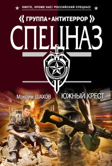 Обложка Южный крест Максим Шахов