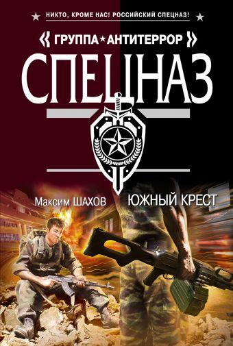 Южный крест Шахов М.А.