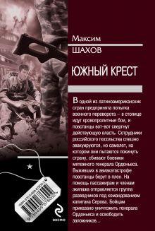 Обложка сзади Южный крест Максим Шахов