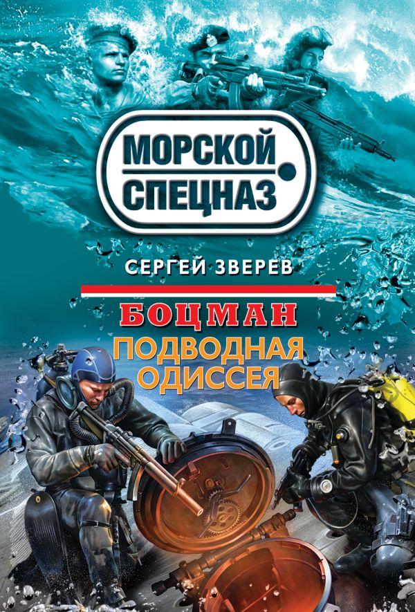 Боцман. Подводная одиссея Зверев С.И.