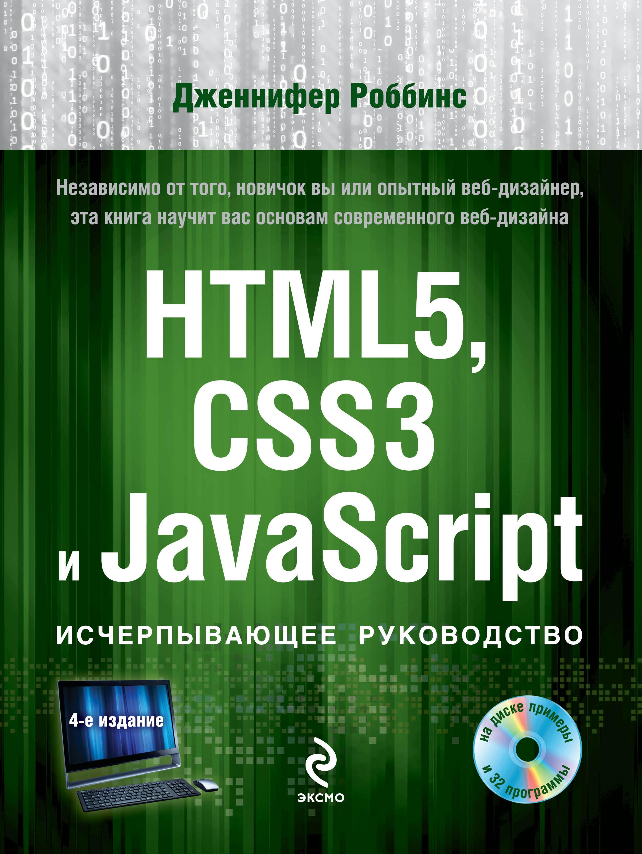 Роббинс Д. HTML5, CSS3 и JavaScript. Исчерпывающее руководство (+ DVD) html и css разработка и дизайн веб сайтов cd