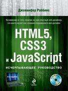 Роббинс Д. - HTML5, CSS3 и JavaScript. Исчерпывающее руководство (+ DVD)' обложка книги