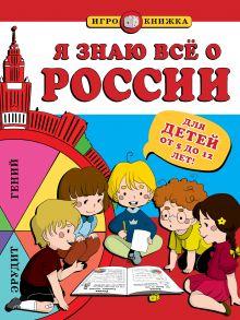 - Я знаю всё о России (для детей от 5 до 12 лет) обложка книги
