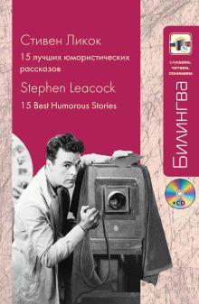 Ликок С. - 15 лучших юмористических рассказов (+CD) обложка книги