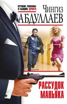 Абдуллаев Ч.А. - Рассудок маньяка обложка книги