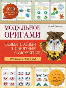 Модульное оригами: самый полный и понятный самоучитель