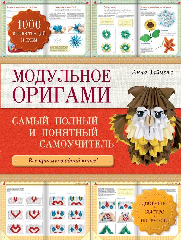 Модульное оригами: самый полный и понятный самоучитель Зайцева А.А.