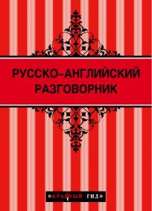 Рэмптон Г. - Русско-английский разговорник 2-е изд. обложка книги