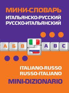 - Итальянско-русский русско-итальянский мини-словарь обложка книги