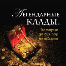 Колесник А.А. - Легендарные клады, которые до сих пор не найдены обложка книги