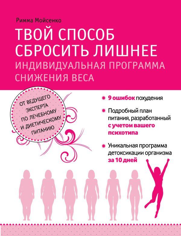 Твой способ сбросить лишнее. Индивидуальная программа снижения веса Мойсенко Р.В.