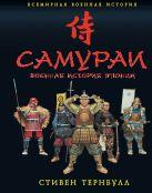 Тернбулл С. - Самураи. Военная история Японии' обложка книги