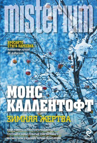 Зимняя жертва Каллентофт М.