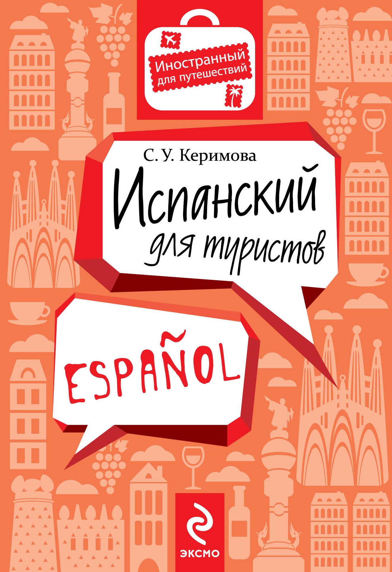 Испанский для туристов ( Керимова С.У.  )