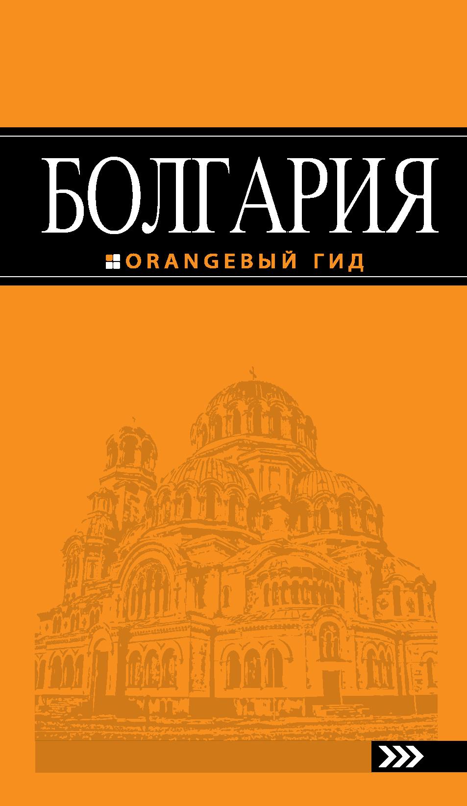 Тимофеев И.В. Болгария: путеводитель. 3-е изд., испр. и доп.