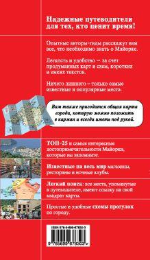 Обложка сзади Майорка-2-е издание