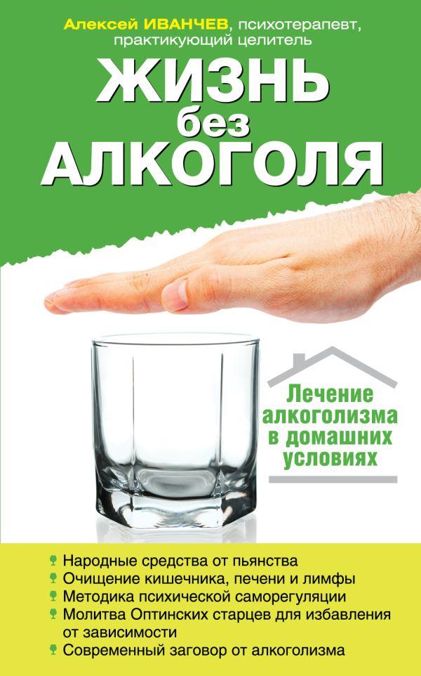 Жизнь без алкоголя Иванчев А.В.