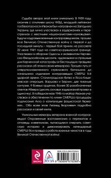 Обложка сзади Правда о СМЕРШе. Военная контрразведка в годы войны Леонид Иванов