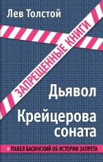 Толстой Л.Н. - Крейцерова соната обложка книги