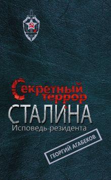 Агабеков Г. - Секретный террор Сталина. Исповедь резидента обложка книги
