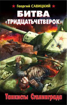 Обложка Битва «тридцатьчетверок». Танкисты Сталинграда Георгий Савицкий