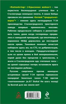 Обложка сзади Битва «тридцатьчетверок». Танкисты Сталинграда Георгий Савицкий