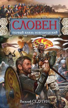 Словен, первый князь Новгородский. Отец городов Русских обложка книги