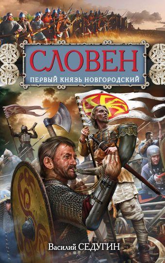Словен, первый князь Новгородский. Отец городов Русских Седугин В.И.