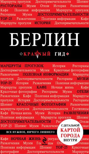 Берлин 2-е издание Шафранова Евгения Викторовна