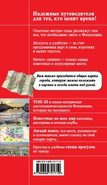 Обложка сзади Флоренция. 2-е изд., испр. и доп. Цуканова Н.О.