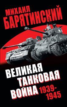 Барятинский М.Б. - Великая танковая война 1939–1945 обложка книги