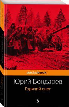 Бондарев Ю. - Горячий снег обложка книги