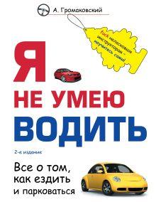 Я не умею водить. 2-е издание
