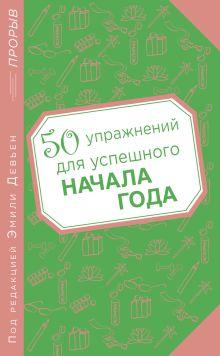 Обложка 50 упражнений для успешного начала года Эмили Девьен