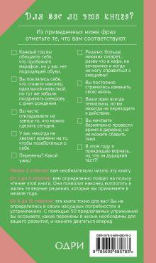 Обложка сзади 50 упражнений для успешного начала года Эмили Девьен