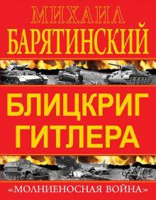 Барятинский М.Б. - Блицкриг Гитлера. «Молниеносная война» обложка книги