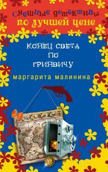 Малинина М. - Конец света по Гринвичу обложка книги