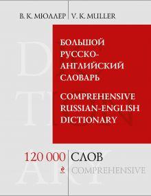 Обложка Большой русско-английский словарь. 120 000 слов и выражений В.К. Мюллер