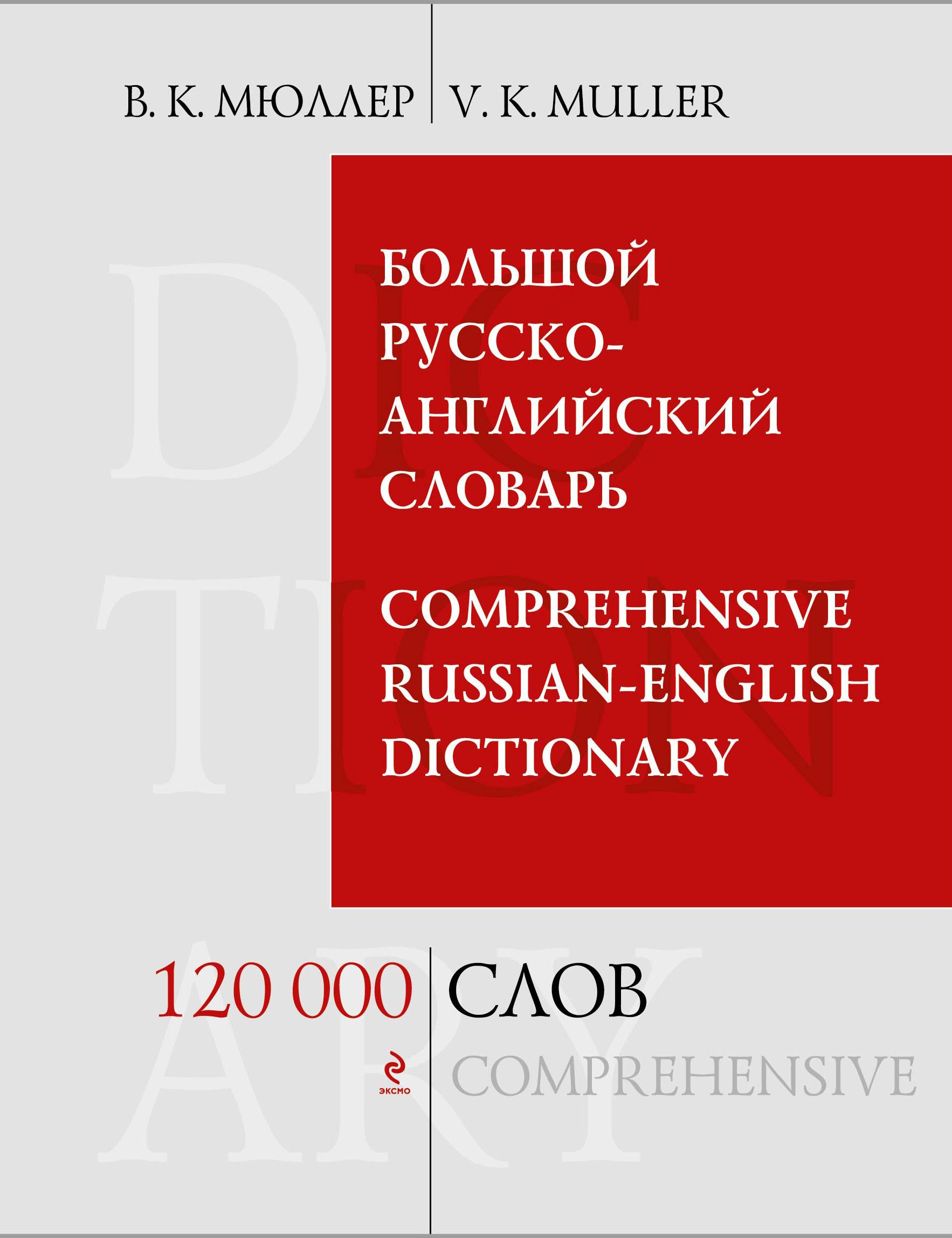 Большой русско-английский словарь. 120 000 слов и выражений