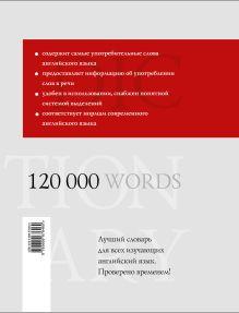 Обложка сзади Большой русско-английский словарь. 120 000 слов и выражений В.К. Мюллер