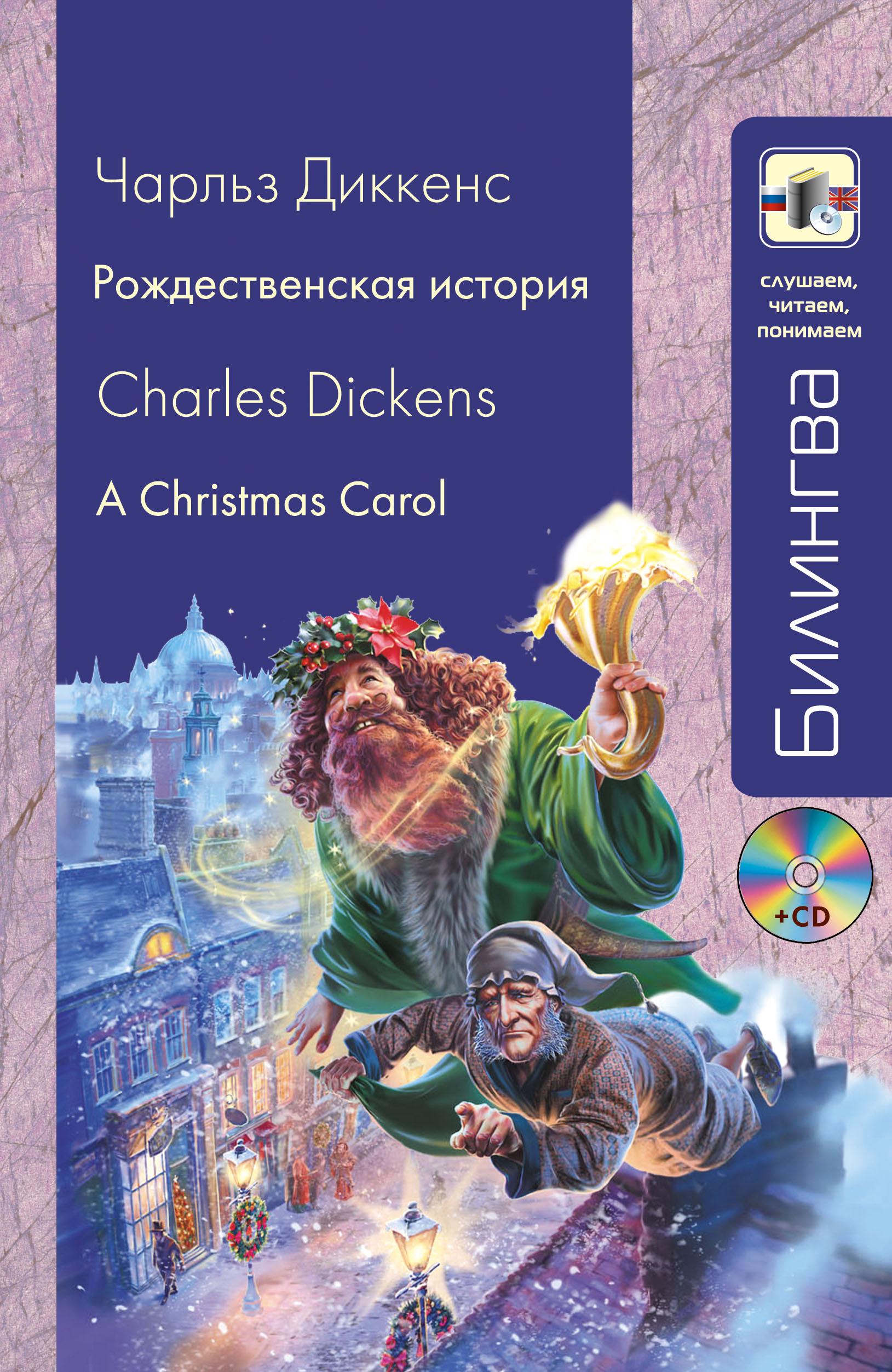 Рождественская история (+CD)